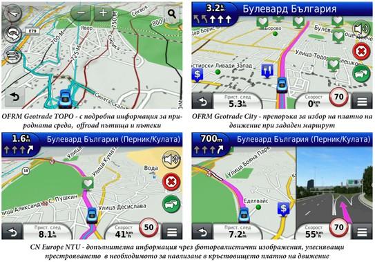garmin mapsource bulgaria ofrm v501 off road map. Black Bedroom Furniture Sets. Home Design Ideas