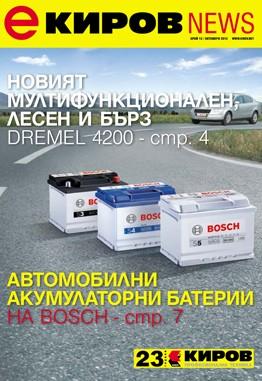 EKN-Br-13-1