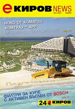 Kirov_262x381