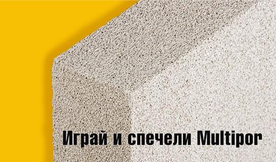 Multipor_igras