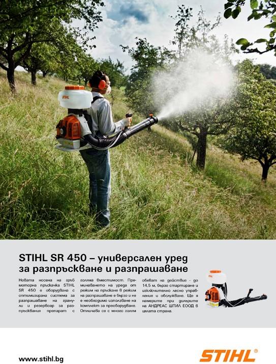 STIHL_SR450