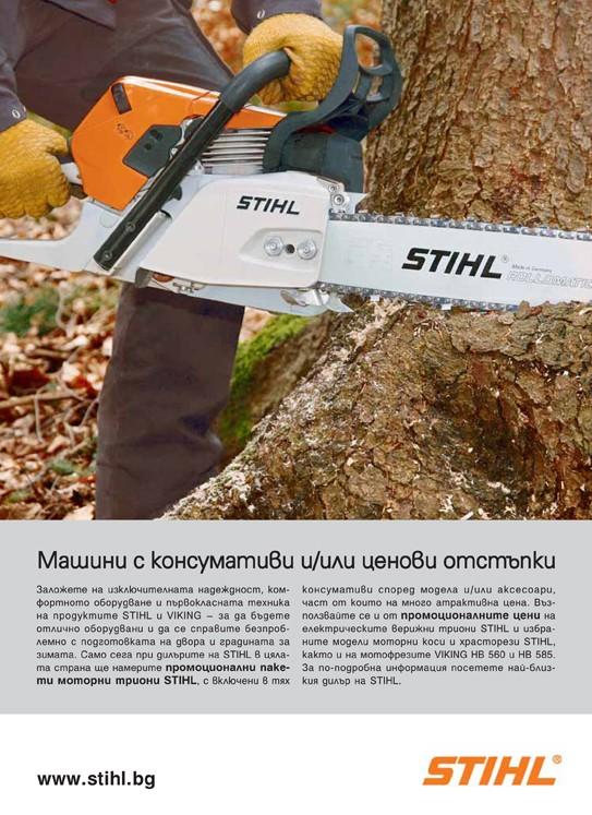 Stihl_ns11