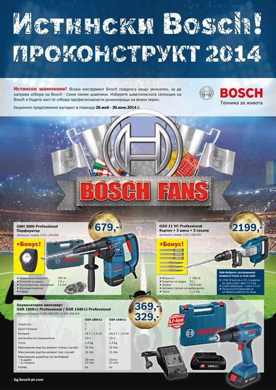 BoschPro_s1