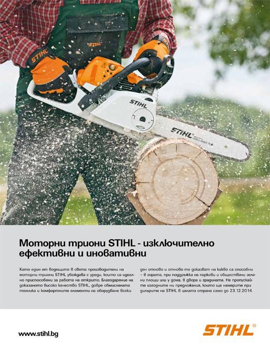 12_2014-Image_STIHL_MS