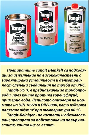 Slepvane-PVC1S