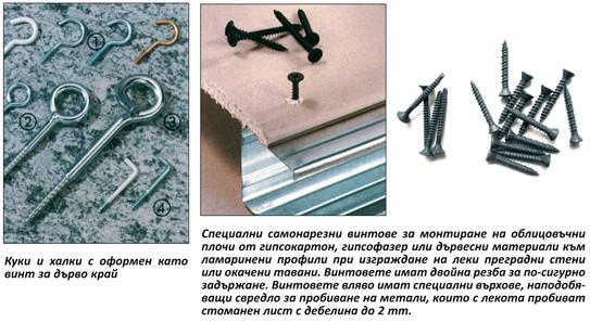 Vintove-5-copyS