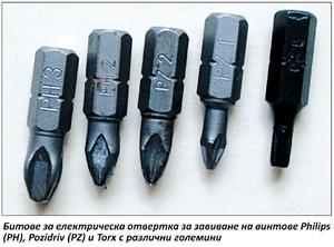 Vintove-5S